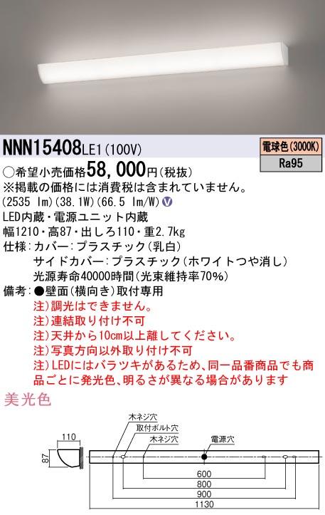 NNN15408LE1 パナソニック 美光色 Hf32形 ミラーライト [LED電球色]