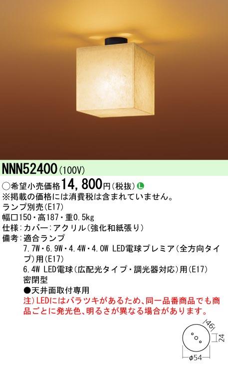 NNN52400 パナソニック J-sense ジェイセンス 和風 小型シーリングライト [E17]