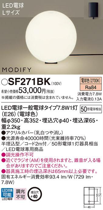 SF271BK パナソニック MODIFY モディファイ SPHERE スフィア 半埋込型フロアスタンド [LED電球色][Lサイズ][ブラック]