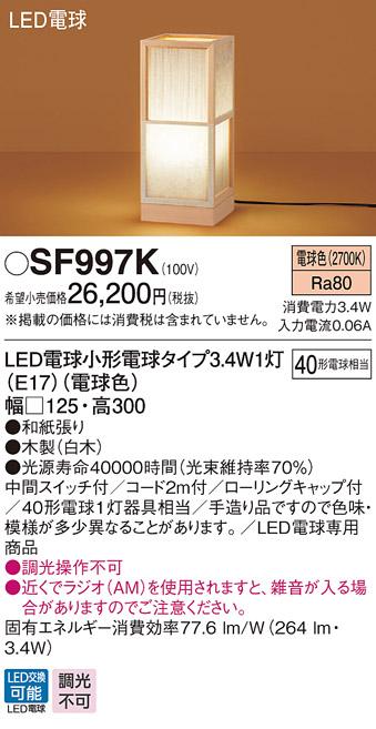 SF997K パナソニック 40形 和風 行燈 スタンド [LED電球色]