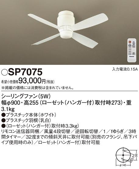 SP7075 パナソニック DCモータータイプ φ90cm シーリングファン本体 [ホワイト]