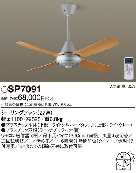 SP7091 パナソニック ACモータータイプ φ110cm シーリングファン本体+パイプ [ライトシルバーメタリック]