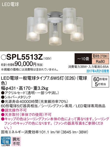 SPL5513Z パナソニック DC/ACモータータイプ 専用シャンデリア [LED電球色][~10畳]