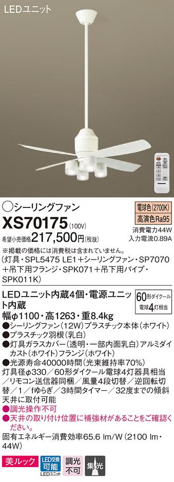 XS70175 パナソニック DCモータータイプ φ110cm シーリングファン本体+パイプ+シャンデリア [LED電球色][ホワイト]