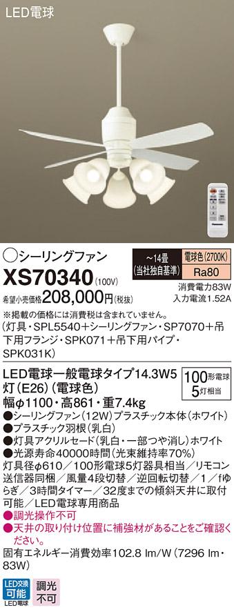 XS70340 パナソニック DCモータータイプ φ110cm シーリングファン本体+パイプ+シャンデリア [LED電球色][ホワイト]