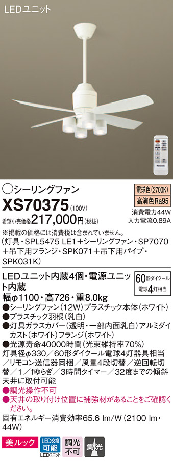 XS70375 パナソニック DCモータータイプ φ110cm シーリングファン本体+パイプ+シャンデリア [LED電球色][ホワイト]