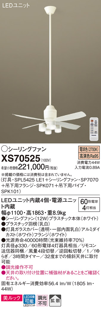 XS70525 パナソニック DCモータータイプ φ110cm シーリングファン本体+パイプ+シャンデリア [LED電球色][ホワイト]