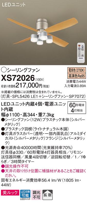 XS72026 パナソニック DCモータータイプ φ110cm シーリングファン本体+シャンデリア [LED電球色][シルバー]