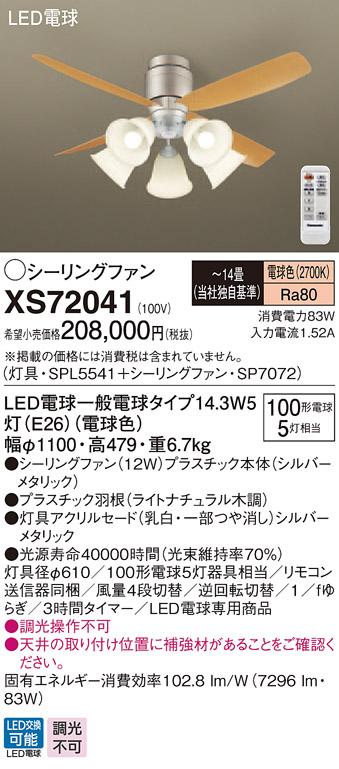 XS72041 パナソニック DCモータータイプ φ110cm シーリングファン本体+シャンデリア [LED電球色][~14畳程度][シルバー]