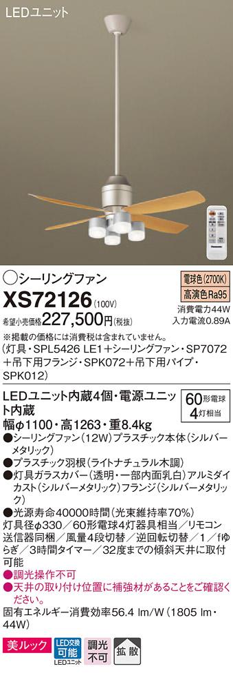 XS72126 パナソニック DCモータータイプ φ110cm シーリングファン本体+パイプ+シャンデリア [LED電球色][シルバー]