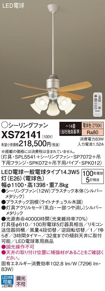 XS72141 パナソニック DCモータータイプ φ110cm シーリングファン本体+パイプ+シャンデリア [LED電球色][シルバー]