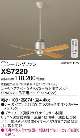 XS7220 パナソニック DCモータータイプ φ110cm シーリングファン本体+パイプ [シルバー]