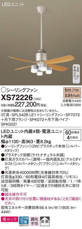 XS72226 パナソニック DCモータータイプ φ110cm シーリングファン本体+パイプ+シャンデリア [LED電球色][シルバー]