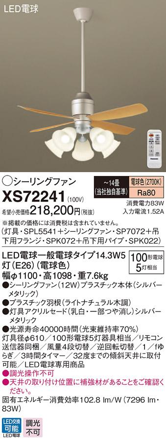 XS72241 パナソニック DCモータータイプ φ110cm シーリングファン本体+パイプ+シャンデリア [LED電球色][シルバー]