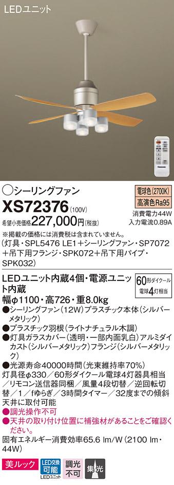 XS72376 パナソニック DCモータータイプ φ110cm シーリングファン本体+パイプ+シャンデリア [LED電球色][シルバー]