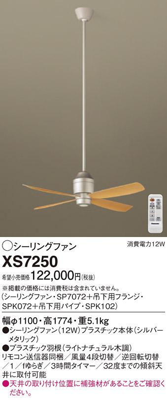 XS7250 パナソニック DCモータータイプ φ110cm シーリングファン本体+パイプ