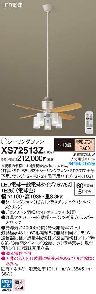 XS72513Z パナソニック DCモータータイプ φ110cm シーリングファン本体+パイプ+シャンデリア [LED電球色][シルバー]
