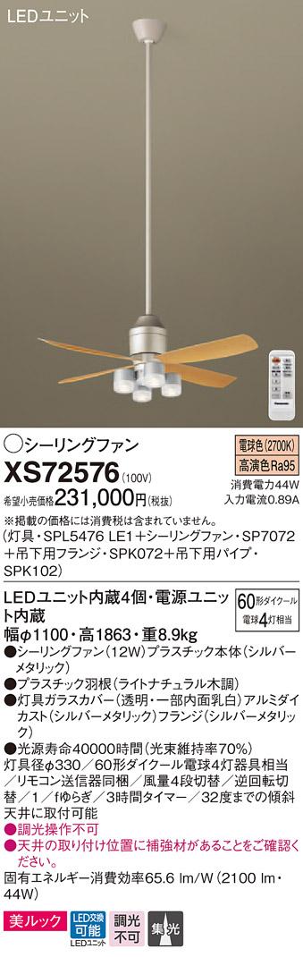 XS72576 パナソニック DCモータータイプ φ110cm シーリングファン本体+パイプ+シャンデリア [LED電球色][シルバー]