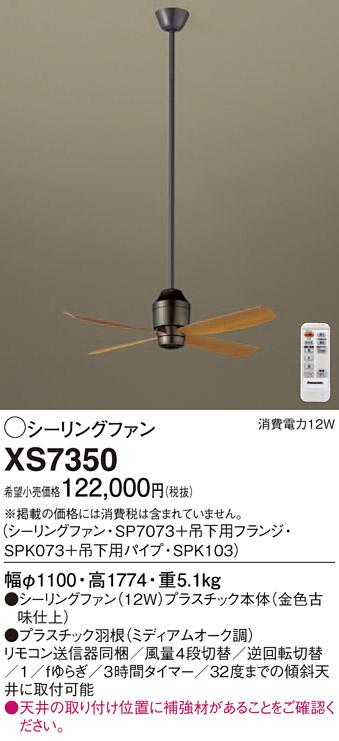 XS7350 パナソニック DCモータータイプ φ110cm シーリングファン本体+パイプ [金色古味調仕上]