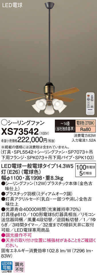 XS73542 パナソニック DCモータータイプ φ110cm シーリングファン本体+パイプ+シャンデリア [LED電球色][金色古味調仕上]