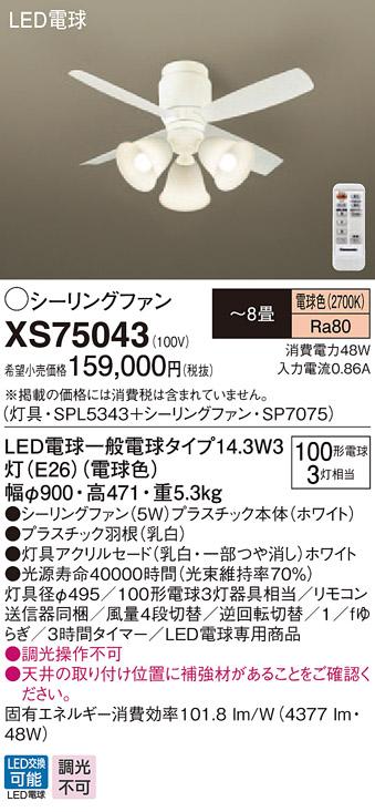 XS75043 パナソニック DCモータータイプ φ90cm シーリングファン本体+シャンデリア [LED電球色][~8畳][ホワイト]