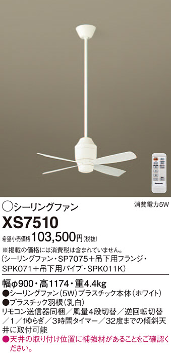 XS7510 パナソニック DCモータータイプ φ90cm シーリングファン本体+パイプ [ホワイト]