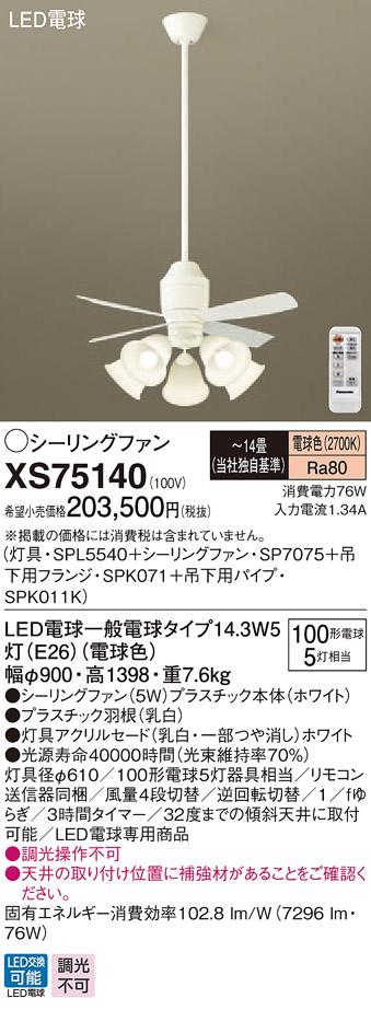 XS75140 パナソニック DCモータータイプ φ90cm シーリングファン本体+パイプ+シャンデリア [LED電球色][ホワイト]