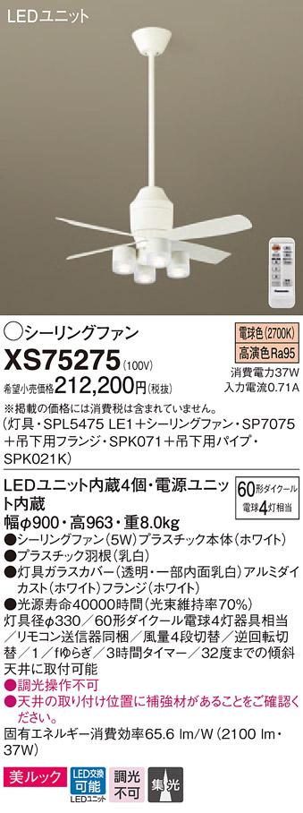 XS75275 パナソニック DCモータータイプ φ90cm シーリングファン本体+パイプ+シャンデリア [LED電球色][ホワイト]