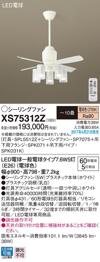 XS75312Z パナソニック DCモータータイプ φ90cm シーリングファン本体+パイプ+シャンデリア [LED電球色][ホワイト]