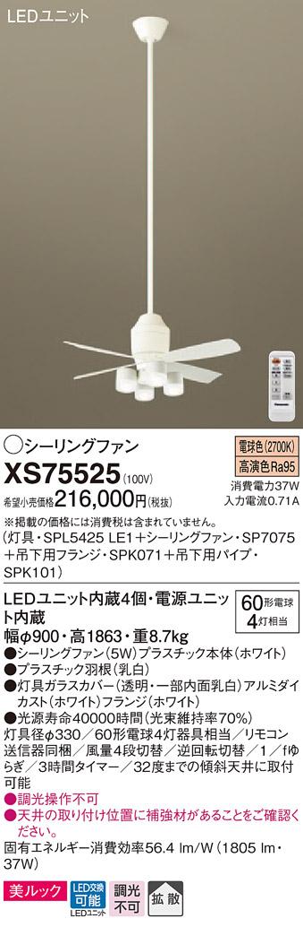 XS75525 パナソニック DCモータータイプ φ90cm シーリングファン本体+パイプ+シャンデリア [LED電球色][ホワイト]