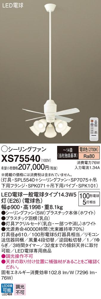 XS75540 パナソニック DCモータータイプ φ90cm シーリングファン本体+パイプ+シャンデリア [LED電球色][ホワイト]
