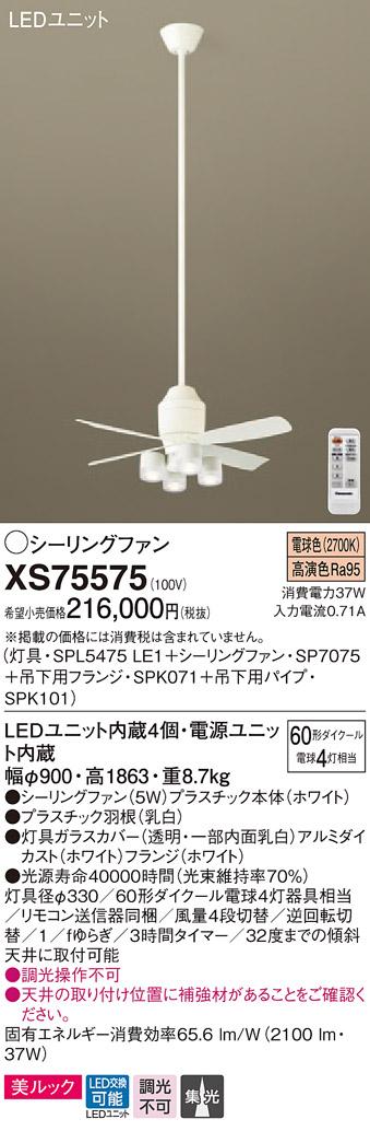 XS75575 パナソニック DCモータータイプ φ90cm シーリングファン本体+パイプ+シャンデリア [LED電球色][ホワイト]