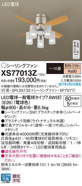XS77013Z パナソニック DCモータータイプ φ90cm シーリングファン本体+シャンデリア [LED電球色][シルバー]