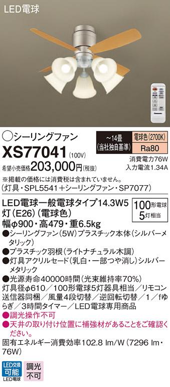 XS77041 パナソニック DCモータータイプ φ90cm シーリングファン本体+シャンデリア [LED電球色][~14畳程度][シルバー]