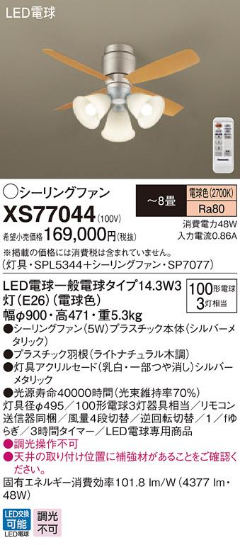 XS77044 パナソニック DCモータータイプ φ90cm シーリングファン本体+シャンデリア [LED電球色][~8畳][シルバー]