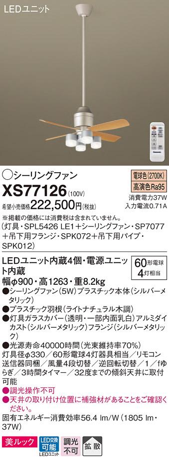 XS77126 パナソニック DCモータータイプ φ90cm シーリングファン本体+パイプ+シャンデリア [LED電球色][シルバー]
