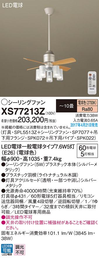 XS77213Z パナソニック DCモータータイプ φ90cm シーリングファン本体+パイプ+シャンデリア [LED電球色][シルバー]