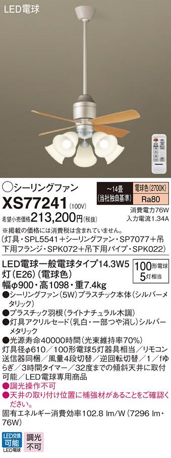 XS77241 パナソニック DCモータータイプ φ90cm シーリングファン本体+パイプ+シャンデリア [LED電球色][シルバー]