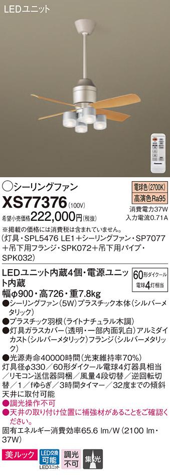 XS77376 パナソニック DCモータータイプ φ90cm シーリングファン本体+パイプ+シャンデリア [LED電球色][シルバー]