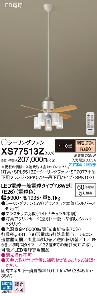 XS77513Z パナソニック DCモータータイプ φ90cm シーリングファン本体+パイプ+シャンデリア [LED電球色][シルバー]