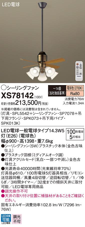 XS78142 パナソニック DCモータータイプ φ90cm シーリングファン本体+パイプ+シャンデリア [LED電球色][金色古味調仕上]