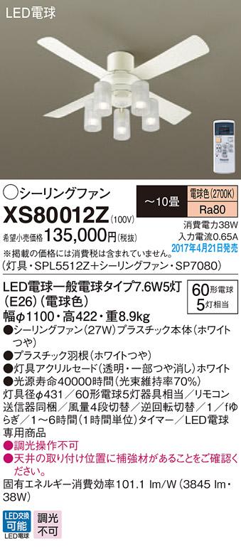 XS80012Z パナソニック ACモータータイプ φ110cm シーリングファン本体+シャンデリア [LED電球色][~10畳][ホワイト]