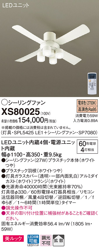 XS80025 パナソニック ACモータータイプ φ110cm シーリングファン本体+シャンデリア [LED電球色][ホワイト]