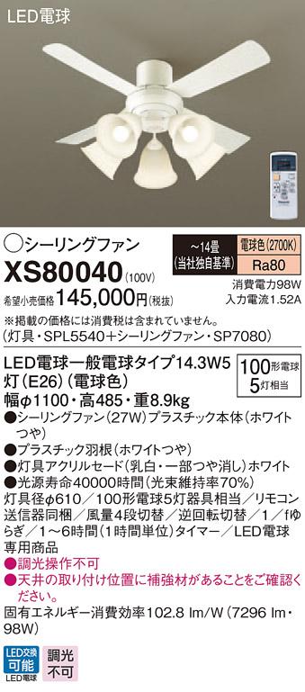 超美品の XS80040 パナソニック XS80040 ACモータータイプ φ110cm シーリングファン本体+シャンデリア パナソニック φ110cm [LED電球色][~14畳程度][ホワイト], 富士河口湖町:4b71ebf3 --- hortafacil.dominiotemporario.com