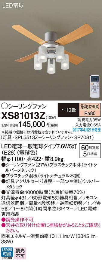 正式的 XS81013Z パナソニック パナソニック ACモータータイプ φ110cm シーリングファン本体+シャンデリア XS81013Z [LED電球色][~10畳][ホワイト], タマク:8da34f26 --- hortafacil.dominiotemporario.com