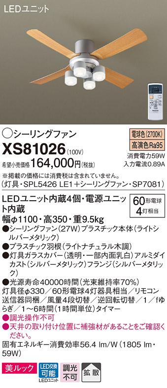 XS81026 パナソニック ACモータータイプ φ110cm シーリングファン本体+シャンデリア [LED電球色][シルバー]