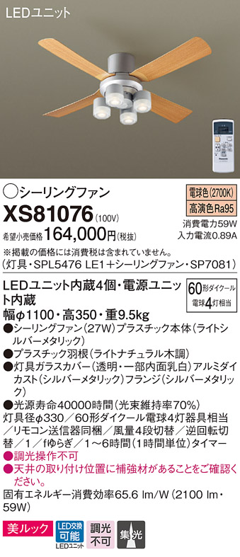 XS81076 パナソニック ACモータータイプ φ110cm シーリングファン本体+シャンデリア [LED電球色][シルバー]