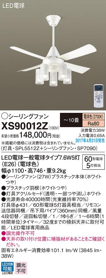 【使い勝手の良い】 XS90012Z XS90012Z パナソニック ACモータータイプ φ110cm シーリングファン本体+パイプ+シャンデリア φ110cm パナソニック [LED電球色][ホワイト], A-ONE:ed18dd53 --- business.personalco5.dominiotemporario.com