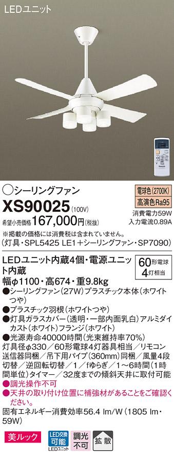 XS90025 パナソニック ACモータータイプ φ110cm シーリングファン本体+パイプ+シャンデリア [LED電球色][ホワイト]
