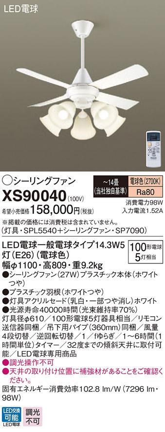 XS90040 パナソニック ACモータータイプ φ110cm シーリングファン本体+パイプ+シャンデリア [LED電球色][ホワイト]